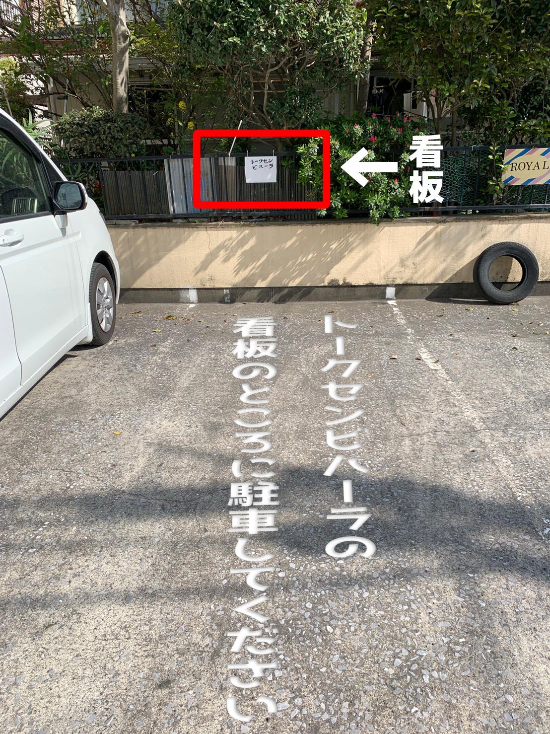 新しい駐車場