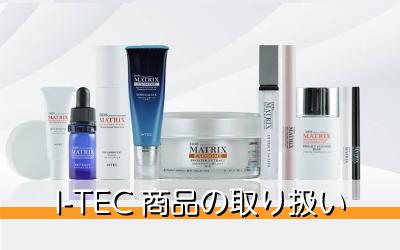 I・TEC(アイテック)の再生医療技術を使った商品