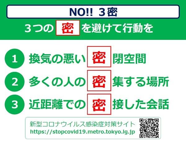 トークセン・ビハーラ/3密回避