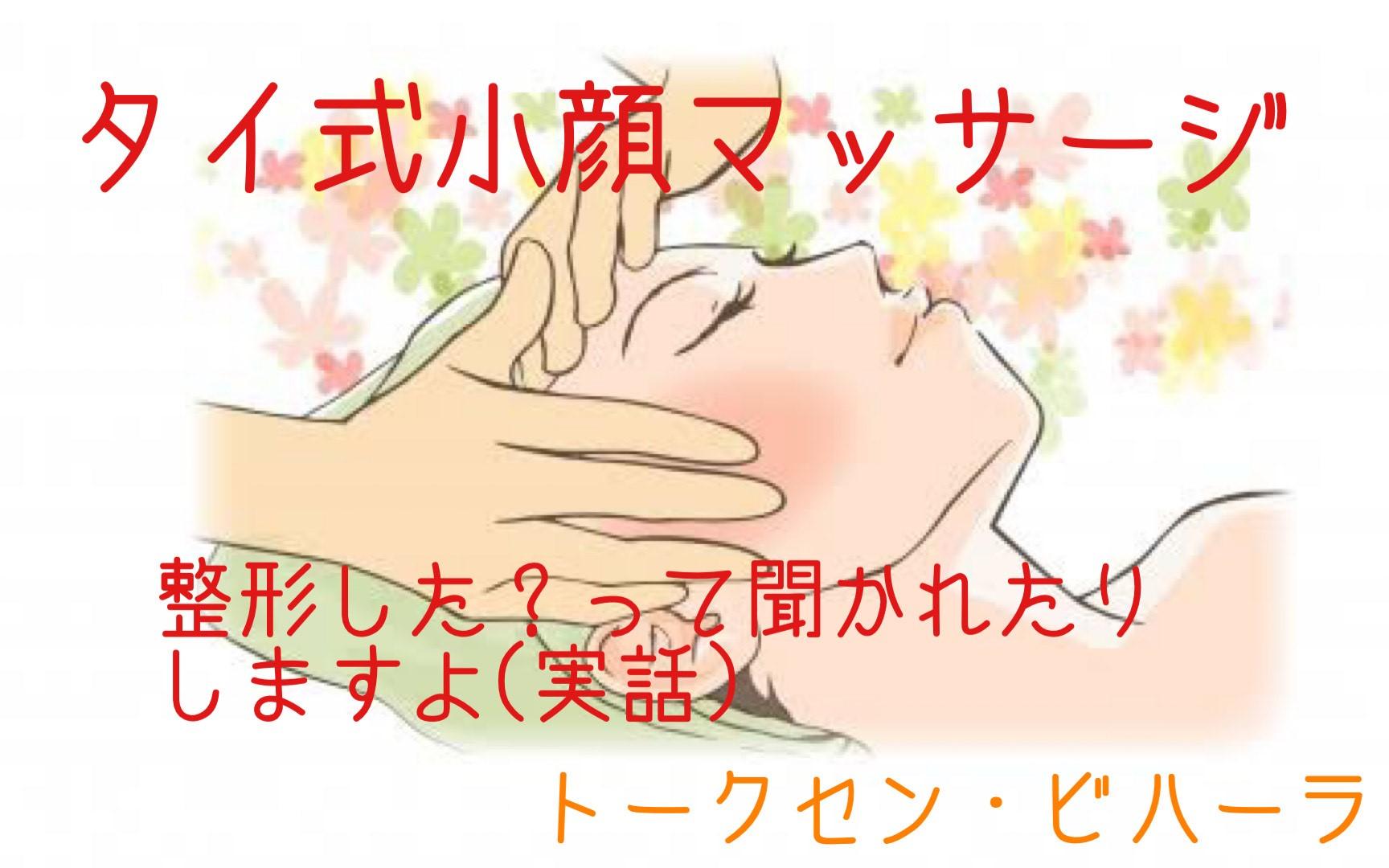 トークセン・ビハーラ/タイ式小顔