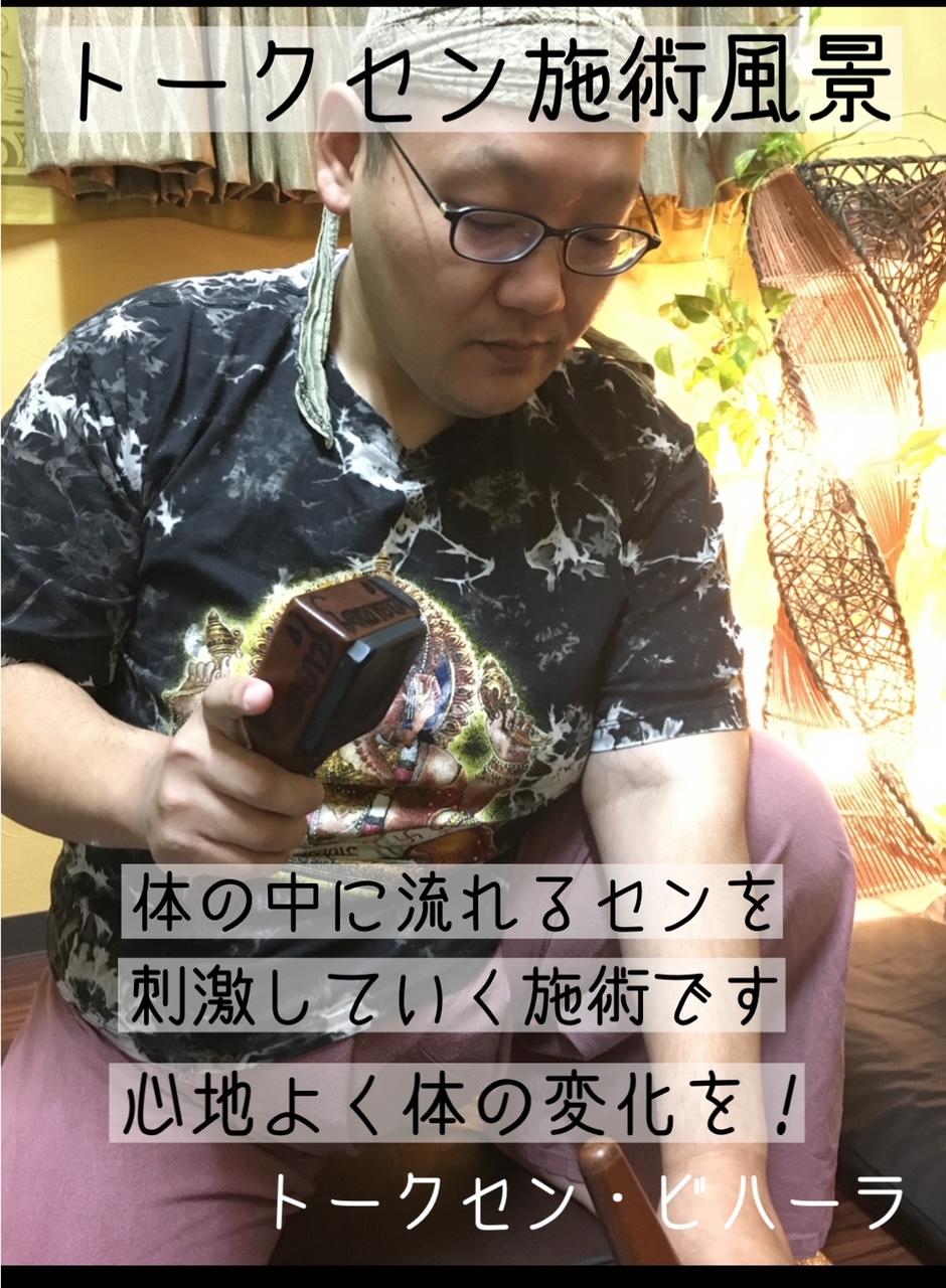 トークセン・ビハーラ/施術風景2