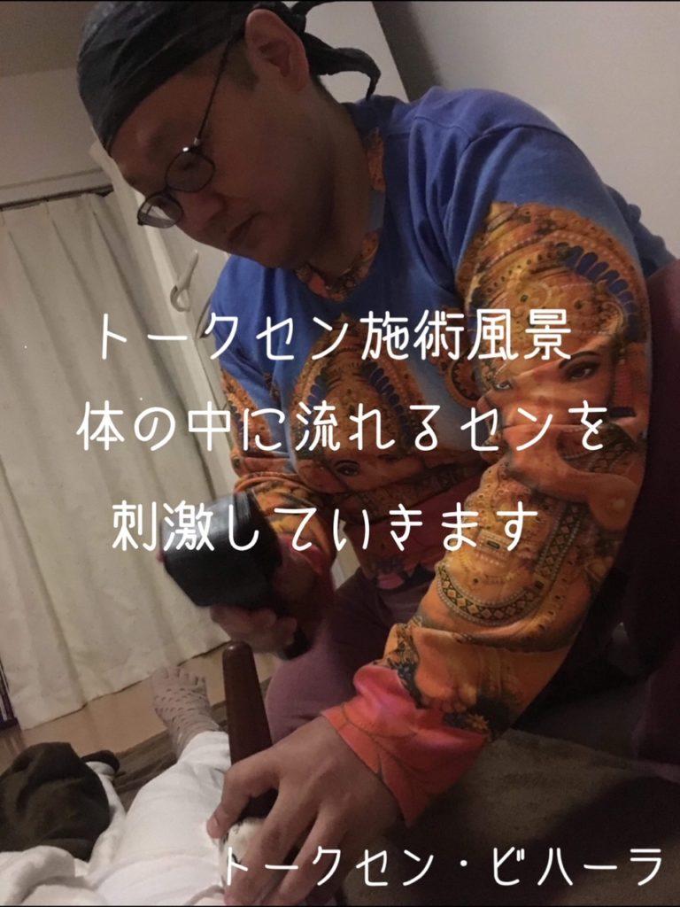 トークセン・ビハーラ/施術風景