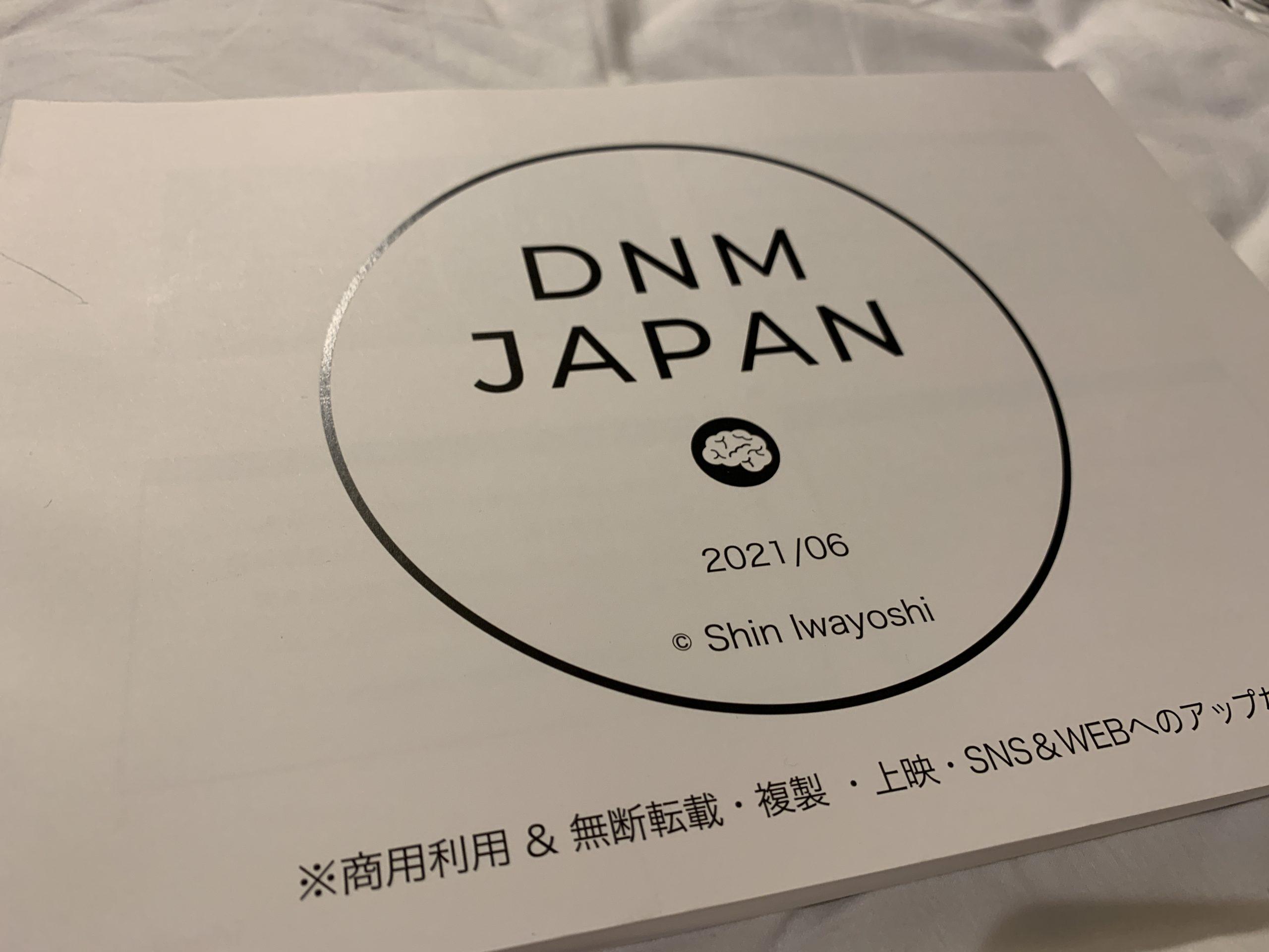 DNMのテキスト